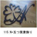 イニシャルNと五つ葉のクローバーを組み合わせてデザインしたおしゃれで人気のロートアイアン風ステンレス製オーダー妻飾りの写真