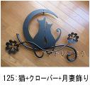 猫と月と四葉のクローバーを組み合わせてデザインしたおしゃれで人気のロートアイアン風アルミ製オーダー妻飾りの写真