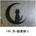 月と猫を組み合わせてデザインしたおしゃれで人気のロートアイアン風ステンレス製オーダー妻飾りの写真