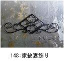 家紋をデザインしたおしゃれで人気のロートアイアン風アルミ製オーダー妻飾りの写真