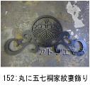 丸に五七桐の家紋をデザインしたおしゃれで人気のロートアイアン風ステンレス製オーダー妻飾りの写真