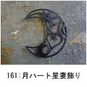 月の中に星とハートを組み合わせてデザインしたおしゃれで人気のロートアイアン風ステンレス製オーダー妻飾りの写真