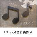 8分音符と16分音符を組み合わせてデザインしたおしゃれで人気のロートアイアン風アルミ製オーダー妻飾りの写真