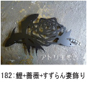 鯉と薔薇とすずらんを組み合わせてデザインしたおしゃれで人気のロートアイアン風アルミ製オーダー妻飾りの写真