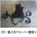 猫2匹と四葉のクローバーを組み合わせてデザインしたおしゃれで人気のロートアイアン風ステンレス製オーダー妻飾りの写真