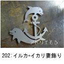 イルカとイカリを組み合わせてデザインしたおしゃれで人気のロートアイアン風アルミ製オーダー妻飾りの写真