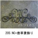 イニシャルNとCに唐草を組み合わせてデザインしたおしゃれで人気のロートアイアン風ステンレス製オーダー妻飾りの写真