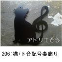 猫とト音記号を組み合わせてデザインしたおしゃれで人気のロートアイアン風ステンレス製オーダー妻飾りの写真