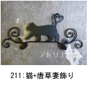 猫と唐草模様を組み合わせてデザインしたおしゃれで人気のロートアイアン風アルミ製オーダー妻飾りの写真