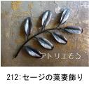 セージの葉をデザインしたおしゃれで人気のロートアイアン風アルミ製オーダー妻飾りの写真