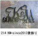 イニシャルKとMにsince2013の文字を組み合わせてデザインしたおしゃれで人気のロートアイアン風ステンレス製オーダー妻飾りの写真