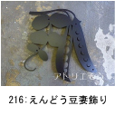 えんどう豆をデザインしたおしゃれで人気のロートアイアン製アルミ製オーダー妻飾りの写真