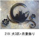 犬3匹と月と四葉のクローバーを組み合わせてデザインしたおしゃれで人気のロートアイアン風ステンレス製オーダー妻飾りの写真