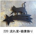流れ星に乗っている猫をデザインしたおしゃれで人気のロートアイアン風アルミ製オーダー妻飾りの写真