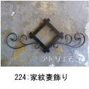 井桁の家紋をデザインしたおしゃれで人気のロートアイアン風ステンレス製オーダー妻飾りの写真
