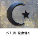 月と星を組み合わせてデザインしたおしゃれで人気のロートアイアン風ステンレス製オーダー妻飾りの写真