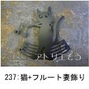 猫がフルートを吹いているようにデザインしたおしゃれで人気のロートアイアン風ステンレス製オーダー妻飾りの写真