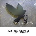 鳩とイニシャルYを組み合わせてデザインしたおしゃれで人気のロートアイアン風アルミ製オーダー妻飾りの写真