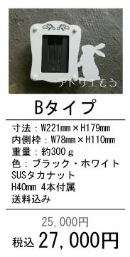 おしゃれなステンレス製のかわいいうさぎのモチーフのインターホンカバーの説明写真