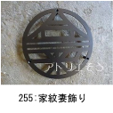合気道の道場の合気の文字をデザインしたおしゃれで人気のロートアイアン風ステンレス製オーダー妻飾りの写真