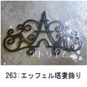 イニシャルAとエッフェル塔を組み合わせてデザインしたおしゃれで人気のロートアイアン風アルミ製オーダー妻飾りの写真