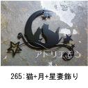 猫と月と星を組み合わせてデザインしたおしゃれで人気のロートアイアン風ステンレス製オーダー妻飾りの写真