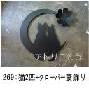 猫2匹と四つ葉のクローバーを組み合わせてデザインしたおしゃれで人気のロートアイアン風アルミ製オーダー妻飾りの写真