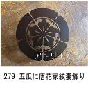 五瓜に唐花の家紋をデザインしたおしゃれで人気のロートアイアン風ステンレス製オーダー妻飾りの写真