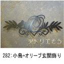 小鳥とオリーブを組み合わせてデザインしたおしゃれで人気のロートアイアン風アルミ製オーダー玄関飾りの写真
