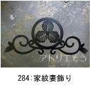 丸に三つ柏の家紋をデザインしたおしゃれで人気のロートアイアン風ステンレス製オーダー妻飾りの写真