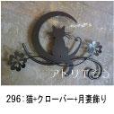 猫と月に四つ葉のクローバーを組み合わせてデザインしたおしゃれで人気のロートアイアン風アルミ製オーダー妻飾りの写真