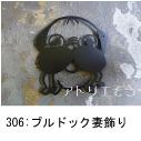 ブルドックをかわいらしくデザインしたおしゃれで人気のロートアイアン風ステンレス製オーダー妻飾りの写真