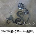 イニシャルSと猫に四つ葉のクローバーを組み合わせてデザインしたおしゃれで人気のロートアイアン風アルミ製オーダー妻飾りの写真