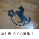 馬とさくらを組み合わせてデザインしたおしゃれで人気のロートアイアン風ステンレス製オーダー妻飾りの写真