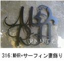 イニシャルMとHとRとサーファーを組み合わせてデザインしたおしゃれで人気のロートアイアン風ステンレス製オーダー妻飾りの写真