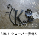 イニシャルKに四つ葉のクローバーを組み合わせてデザインしたおしゃれで人気のロートアイアン風アルミ製オーダー妻飾りの写真