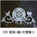 丸に四方木瓜の家紋に猫と犬を組み合わせてデザインしたおしゃれで人気のロートアイアン風アルミ製オーダー妻飾りの写真