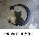 猫と月と星を組み合わせてデザインしたおしゃれで人気のロートアイアン風アルミ製オーダー妻飾りの写真