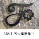 イニシャルTと五つ葉を組み合わせてデザインしたおしゃれで人気のロートアイアン風ステンレス製オーダー妻飾りの写真