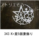 イニシャルKと星5個をデザインしたおしゃれで人気のロートアイアン風ステンレス製オーダー妻飾りの写真