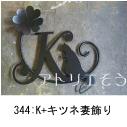 イニシャルKとキツネをデザインしたおしゃれで人気のロートアイアン風ステンレス製オーダー妻飾りの写真