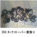 イニシャルKと四葉のクローバー組み合わせてをデザインしたおしゃれで人気のロートアイアン風ステンレス製オーダー妻飾りの写真