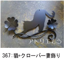 猫と四葉のクローバーを組み合わせてデザインしたおしゃれで人気のロートアイアン風ステンレス製オーダー妻飾りの写真