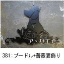 プードルと薔薇を組み合わせてデザインしたおしゃれで人気のロートアイアン風ステンレス製オーダー妻飾りの写真