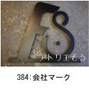 会社のマークをデザインしたおしゃれで人気のロートアイアン風アルミ製オーダー妻飾りの写真