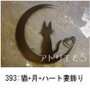 猫と月とハートを組み合わせてをデザインしたおしゃれで人気のロートアイアン風ステンレス製オーダー妻飾りの写真
