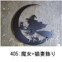 魔女と猫を箒に乗せてデザインしたおしゃれで人気のロートアイアン風ステンレス製オーダー妻飾りの写真