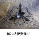 桔梗をデザインしたおしゃれで人気のロートアイアン風ステンレス製オーダー妻飾りの写真