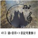 猫2匹と音符とト音記号を組み合わせてデザインしたおしゃれで人気のロートアイアン風ステンレス製オーダー妻飾りの写真