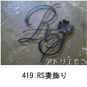 イニシャルRとSを組み合わせてデザインしたおしゃれで人気のロートアイアン風ステンレス製オーダー妻飾りの写真